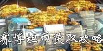 变形金刚地球之战赛博坦币怎么得 赛博坦币获取攻略