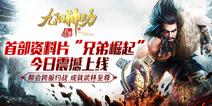 《九阳神功:起源》全新资料片今日上线 兄弟崛起共闯江湖