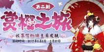 阴阳师5月6日更新公告 跨服斗技赏樱之旅第二期