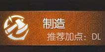 <font color='#FF0000'>仙境传说ro手游制造铁匠加点攻略 守护永恒的爱制造铁匠加点解析</font>