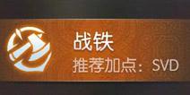 <font color='#FF0000'>仙境传说ro手游战铁加点攻略 守护永恒的爱战斗铁匠加点解析</font>