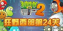 植物大战僵尸2中文版狂野西部第24关攻略 狂野西部第24关怎么打