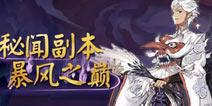 阴阳师体验服5月10日更新:大天狗副本大量式神改动