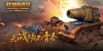 《战地指挥官》5月18日即将登陆iOS 开启全球大战