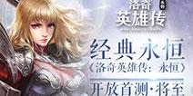 《洛奇英雄传永恒》5月19日开启安卓首测 再续洛英经典