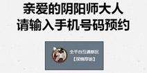 阴阳师5月20号新区预约活动开启 全平台深情厚谊