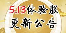 5月13日阴阳师体验服更新公告 新SR匣中少女登场