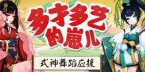 阴阳师现世集结之章情报第三弹:式神舞蹈应援活动