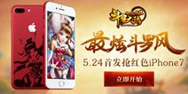 《斗罗大陆神界传说2》5.24首发 红色iPhone7等你抢