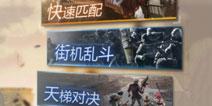 英雄枪战怎么玩 英雄枪战游戏模式介绍