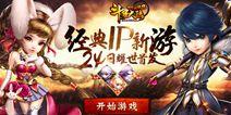 《斗罗大陆神界传说2》5.24热血上线 开启玄幻修炼之旅