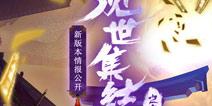阴阳师5月20日更新公告:现世集结之章资料片上线