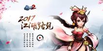 《寒刃2》发布预告视频 良心诚意国风武侠单机手游新高度