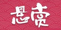 阴阳师悬赏任务攻略简化版 查询最佳悬赏任务打法