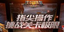 王者挑战开启 《生死狙击》手游版本更新