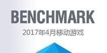 2017年4月移动游戏Benchmark:iOS棋牌游戏次日留存率下降6.7%