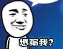 奥奇传说反诈骗