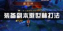 热血江湖手游避世林怎么打 装备副本避世林攻略