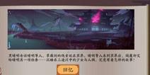 阴阳师第二十三章沉睡的傀儡师图文剧情详解