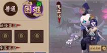 阴阳师第二十三章妖怪分布及剧情 傀儡师成boss