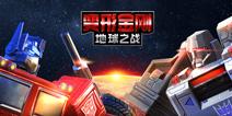 《变形金刚:地球之战》安卓版本首发上线!今日火热开战!