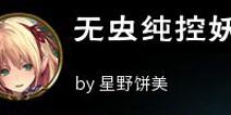 影之诗无虫纯控妖卡组 精灵卡组推荐