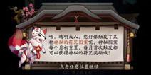 阴阳师画符藏彩蛋 触发神秘图案得符咒奖励