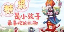 阴阳师6月1日更新公告 新皮肤新剧情儿童节糖果活动