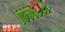 《模拟城市:我是市长》农场来袭 一起来场农家乐吧