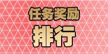 阴阳师式神委派奖励统计 哪些任务最值得做