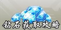 魂斗罗归来刷钻石攻略 魂斗罗归来钻石获取攻略