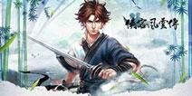 《侠客风云传》手游6月9日正式发售 指尖江湖即将来袭