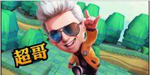 跑男官方手游《奔跑吧》宣传片抢鲜看 游戏明日首发上线