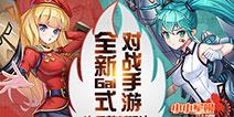 恋爱幻想与军武结合 《小小军姬》打造全新次元玩法