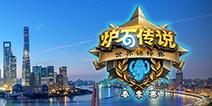 炉石传说世界锦标赛春季赛门票即将开启限时预售