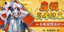 阴阳师体验服6月9日更新公告 新增高考庆祝活动&大量优化