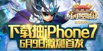 《小小空城计》首发福利iPhone 7、京东卡免费送!