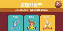 疯狂动物园安卓1.8.1下载 领取儿童节装扮