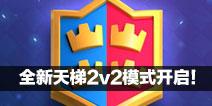 皇室战争全新天梯2v2模式开启