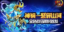 《少年三国志》首匹金色战马曝光 双技能金马补刀神器