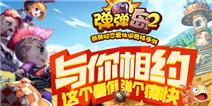 玩《弹弹岛2》得iphone7,京东卡,这个暑假弹个痛快!