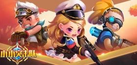 【礼包】《小小突击队》金币、勋章碎片,免费领!