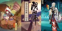阴阳师体验服6月20日更新公告 万年竹小松丸加强