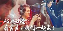 王者荣耀超玩会采访:实力取胜,无惧任何套路