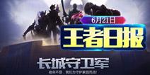 【0621日报】王者荣耀百里守约曝