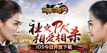 《胡莱三国2》今日开放iOS下载 全新SLG游戏等你体验