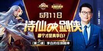 """《王者历史课》:王者荣耀的""""文化创新线"""""""