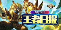 【0622日报】王者荣耀鬼谷子体验服重新开放 寒夜宣布离开仙阁