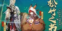 阴阳师6月23日更新公告:新式神小松丸新皮肤新活动上线