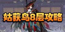 阴阳师伞剑的守护第八层怎么打 姑获鸟副本8层攻略